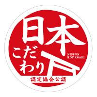 日本こだわり認定協会